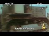 《百年潮 中国梦》 第五集 筑梦天下