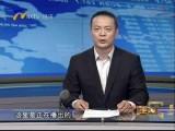 宁夏经济报道-2017年7月4日