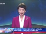 六集电视纪录片《辉煌中国》将于近日在央视播出全景展现党的十八大以来经济社会发展成就
