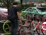 《厉害了我的国》:中国的新发明共享单车