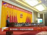 宁夏新闻联播(卫视)-2018年1月11日