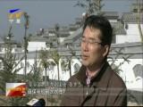 宁夏新闻联播(卫视)-2018年1月10日