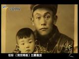 23、支宁人许青培的38年农垦岁月