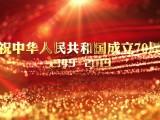 庆祝中华人民共和国成立70周年(15秒)