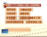 宁夏推荐产生党的十九大代表候选人初步人选 全区所有基层党组织均参加酝酿推荐-4月8日