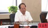 石泰峰参加党委办公厅秘书处主题党日活动