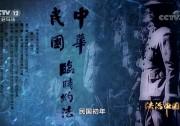 《法治中国》第一集奉法者强