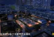 《中国创业者》驿动的心