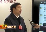 【两会声音】宁夏政协委员 郑忠安:失去青山绿水 宁夏输不起