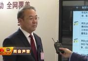 【两会声音】自治区人大代表 王小宁:没有环保就没有效益