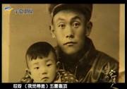 23、支寧人許青培的38年農墾歲月