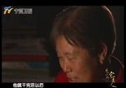 7、兩本日記:我們成了寧夏人