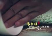 [我们的节日-2018中秋]宣传片