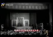2、寧夏回族自治區成立時的珍貴視頻,你肯定沒有看過