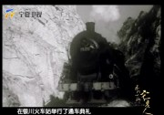 25、包蘭鐵路通車,他拍下了這珍貴的瞬間