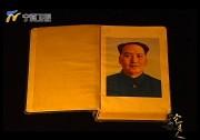 5、兩本日記,記錄他們在寧夏的青春歲月