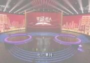 """《平""""語""""近人——習近平總書記用典》第四集:國之本在家20181011"""