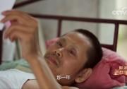 《加油!脱贫攻坚》第四集《为爱坚守》:杨静