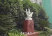 四川省成都市特殊教育学校《我爱你,中国》