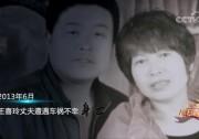 《加油!脱贫攻坚》第一集《从头再来》:王喜玲