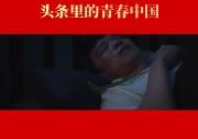 头条里的青春中国