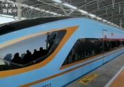 银西高铁正式开通运营陈润儿宣布发车咸辉杨宇栋致辞崔波出席