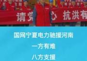 国网宁夏电力驰援河南