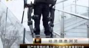 宁夏经济报道-3月28日
