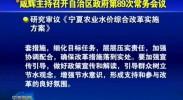 咸辉主持召开自治区政府第89次常务会议-2017年4月21日