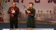 """宁夏广播电视台举办""""书香广电 我爱朗读""""决赛-2017年4月28日"""