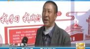宁夏:推动移风易俗 树立文明乡风-2017年4月18日