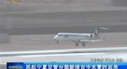 民航宁夏空管分局新塔台今天零时启用-2017年4月20日