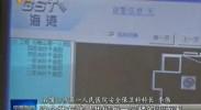 石嘴山:强化安全生产 构建5分钟火灾救援圈-2017年4月17日