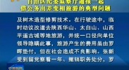 自治区纪委监察厅通报一起借公务出差变相旅游的典型问题-2017年4月20日