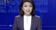 宁夏新闻-4月9日