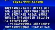 自治区纪委通报4起落实全面从严治党责任不力典型问题-2017年4月28日