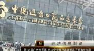宁夏经济报道-2017年4月18日
