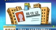 微观宁夏-2017年4月18日