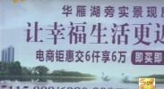 银川市今年力争去库存600万平方米-2017年4月28日
