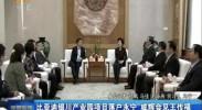 宁夏新闻-4月13日
