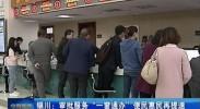 宁夏新闻-4月10日