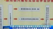 宁夏出台推出移风易俗树立文明乡风指导意见 2018年底所有行政村普遍建立红白理事会-2017年4月17日
