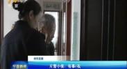 宁夏新闻-2017年4月29日