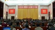 宁夏新闻联播-2017年4月17日