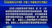 自治区政府办公厅印发《宁夏2017政务公开工作要点》-2017年5月18日