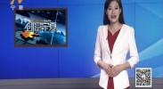 创富宁夏-2017年5月12日