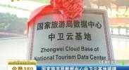 国家旅游局数据中心中卫云基地揭牌-2017年5月17日