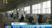 宁夏新闻-2017年5月30日