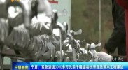 宁夏:紧急划拨3000多万元用于隆德县抗旱应急调水工程建设-2017年5月18日