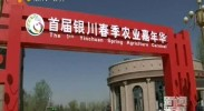 共享农业嘉年华-2017年5月2日